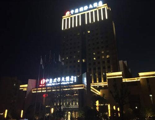 中懋国际大酒店