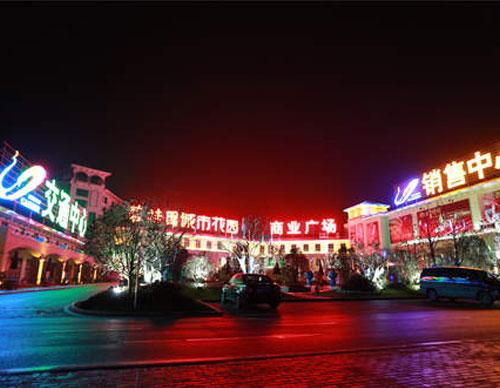 安徽来安县碧桂园城市广场